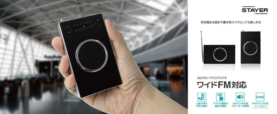 AM / FMアナログラジオ