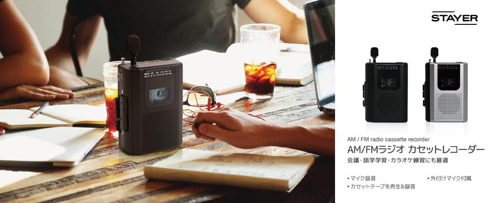 AM/FMラジオ カセットレコーダー