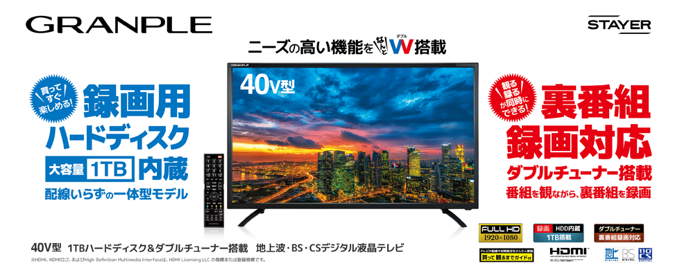 40V型 1TBハードディスク& ダブルチューナー搭載 地上波・BS・CSデジタル液晶テレビ