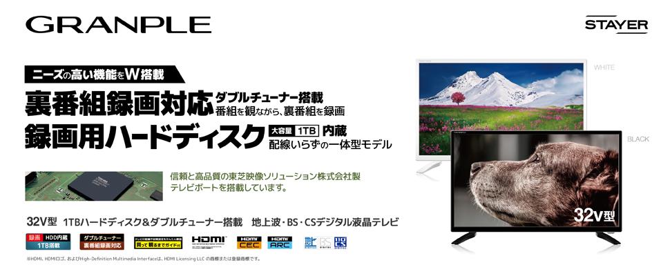 32V型 1TBハードディスク& ダブルチューナー搭載 地上波・BS・CSデジタル液晶テレビ