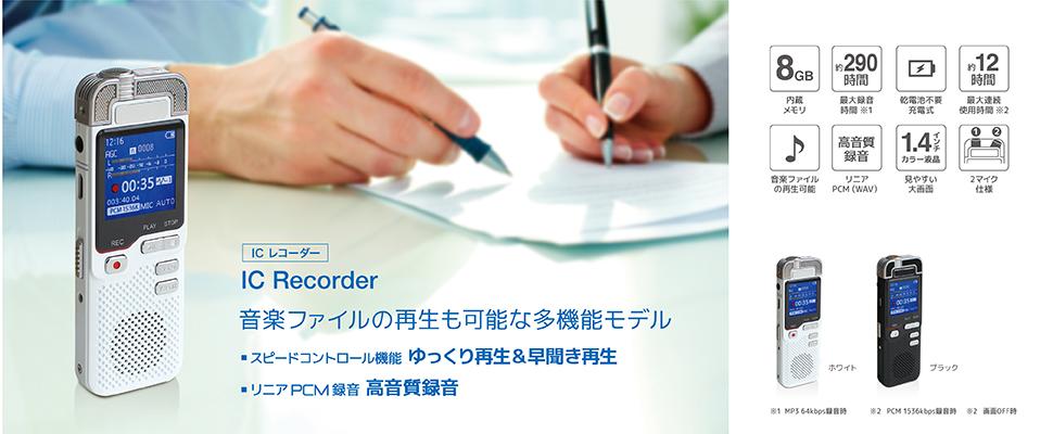 ICレコーダー(平型)