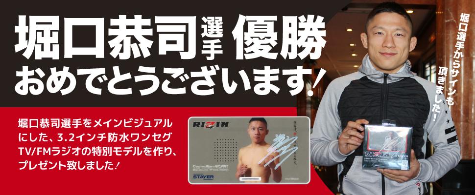 RIZIN 堀口恭司選手
