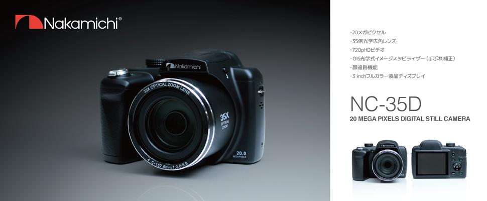 デジタルカメラNC-35D
