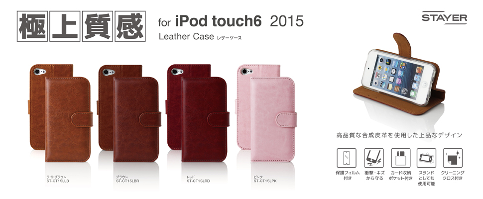 iPod touch6th レザーケース