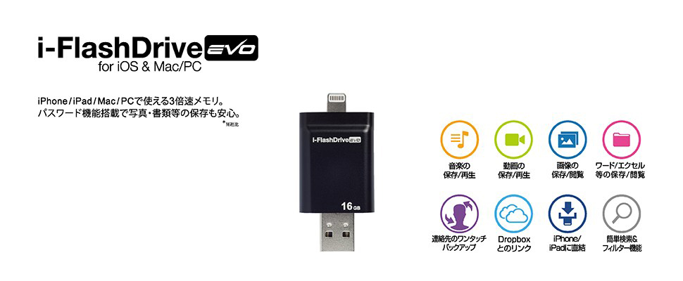 i-FlashDrive EVO