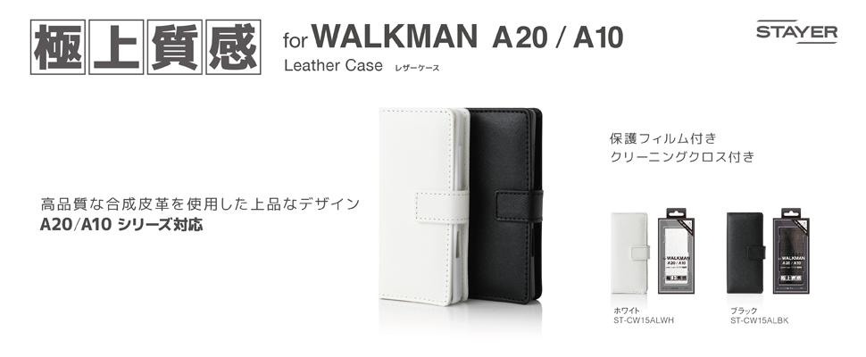 WALKMAN Aシリーズレザーケース