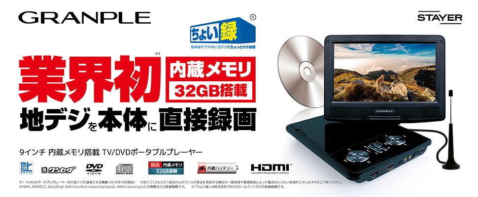 9インチ 内蔵メモリ搭載 TV/DVDポータブルプレーヤー