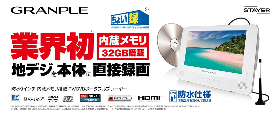 防水9インチ 内蔵メモリ搭載 TV/DVDポータブルプレーヤー