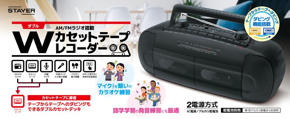 AM/FMラジオ搭載Wカセットテープレコーダー