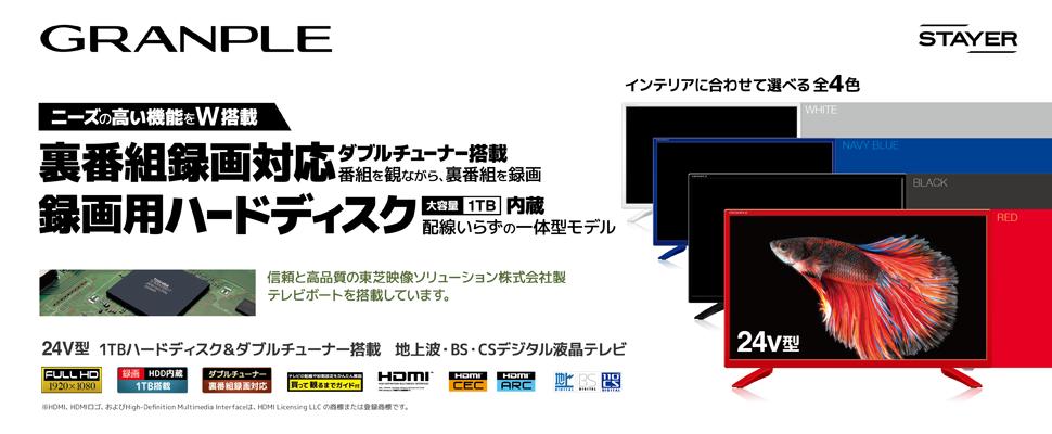 24V型 1TBハードディスク& ダブルチューナー搭載 地上波・BS・CSデジタル液晶テレビ