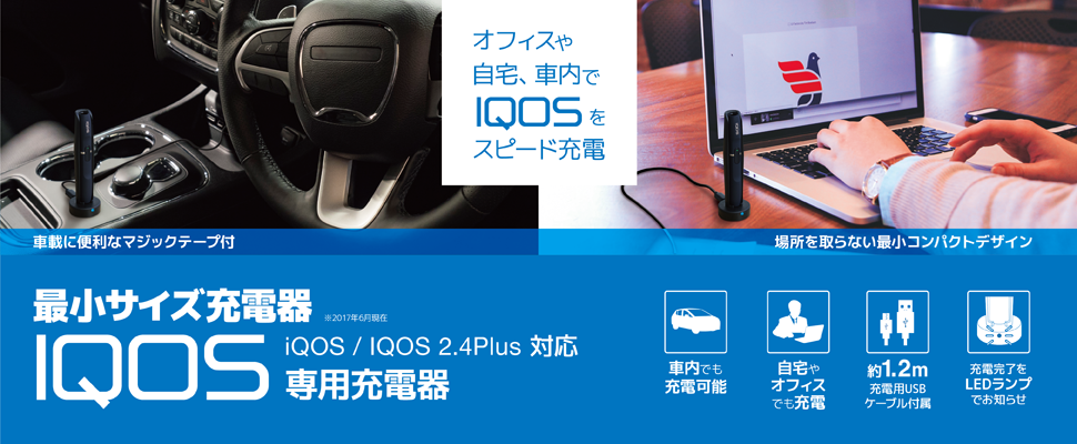 iQOS充電器