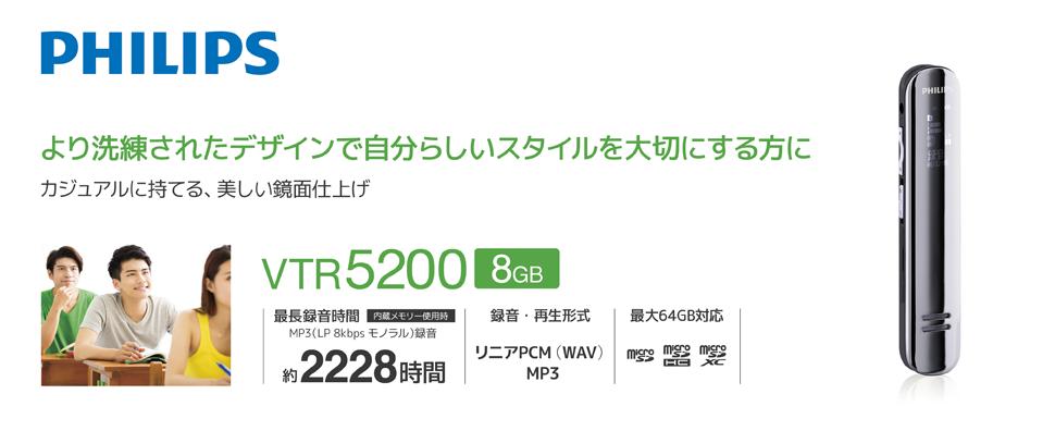PHILIPS VTR5200
