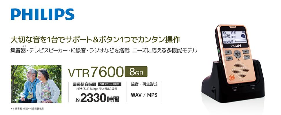 VTR7600