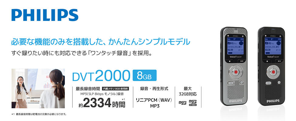 DVT2000
